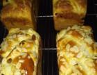 广州吐司面包培训,广州学做吐司面包培训