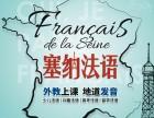 荆州法语学习,荆州法语外教教学,沙市法语学习(长期有效)
