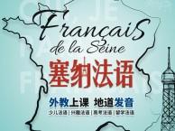 荆州法语外教上课 荆州法语学习 荆州法语翻译