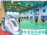公司员工体育活动室灯光选哪家好?