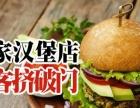 汉堡店加盟 快餐 投资金额 1万元以下