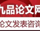 云南大理护理类刊物文化艺术类职称评审医学杂志投稿