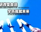 2017年远程教育大专本科招生中河北沧州地区