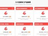 河南八六互联信息技术有限公司