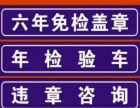 杭州汽车**帮忙跑腿、年检委托,**