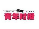 青年时报分类广告部电话