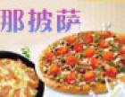 那披萨加盟