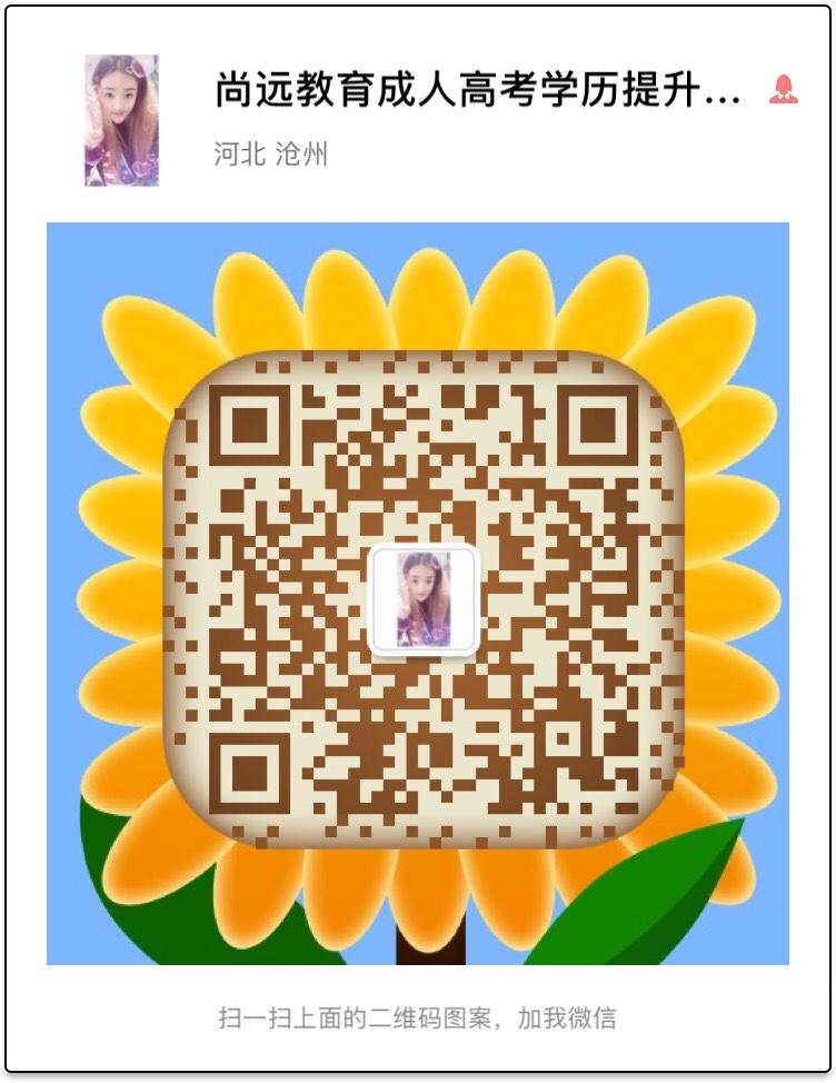 沧州尚远教育学历提升成考网教电大,学信网可查