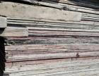 回收并出售建筑模板、废旧二手方木
