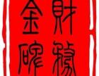 芜湖金碑财务,代理记账,验资,人力资源许可证