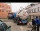肥西县化粪池清理肥西县市政管道清洗疏通肥西抽化粪池