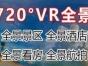 全景摄影/全景,全景VR制作