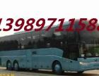 瑞安开揭阳直达汽车站班次查询13706618581