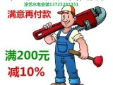 廣州水電安裝維修30分鐘快速上門