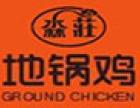 淼庄地锅鸡加盟