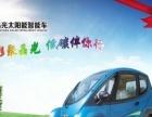 聚晶光太阳能智能车加盟全国招商加盟