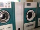 求购干洗机成套设备