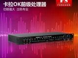 FS/丰声K1000专业卡拉OK前级效果处理器/防止啸叫KTV混