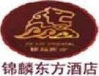 锦麟东方酒店加盟
