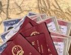 专业快速办理各国签证申请申请