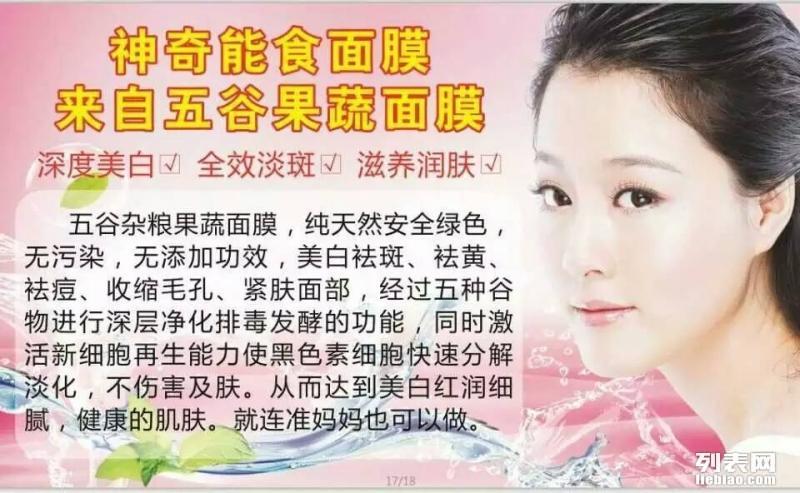 河南五谷果蔬芦荟原液 招商加盟中 小投资