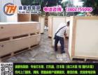 广州天河区上社打木箱包装