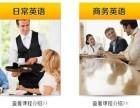 英语口语培训,青少年英语,常用英语,外教英语培训班