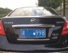 日产 天籁 2009款 2.5 CVT VIP尊享版XV支持按揭