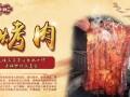 黄家烤肉I山东名吃O黄家烤肉技术