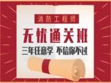 柳州消防工程师培训班 智慧消防工程师考证培训