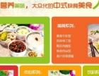江南小厨加盟店创业无忧 网上订餐投资加盟好商机