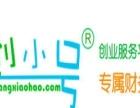 商标注册、专利申请、财务代理