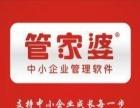 福清管家婆软件营销服务中心