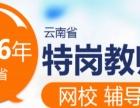 中公教育2016年云南省特岗考试备考公益讲座开课啦