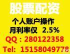 衢州股票配资放大收益期货投资理财顾问业务