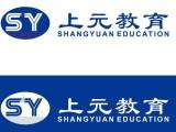 學電腦辦公 office 蕪湖找上元教育