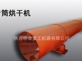 明泰供应贵阳高产能 低能耗 转筒式煤泥烘干机