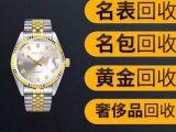佛山黄金回收 佛山回收黄金多少钱 佛山回收手表