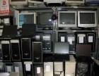 广州海珠区高价电脑回收 诚信 上门回收