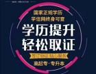 斑竹园大专本科学历正在报名中 四川农业大学,西华师范大学