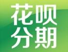 花呗套线 分期付款 花呗分期 广州实体店 花呗分期
