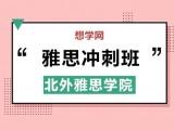 北京雅思周末冲刺课程-雅思周末冲刺培训班-想学网