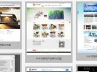 功能型网站建设,分销模式定制,淘客APP开发公司