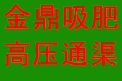 唐家湾,金鼎,专业清理化粪池,专业清理污水池,清理化油池