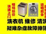 波轮滚筒变频全自动洗衣机维修,清洗,保养,上门维修