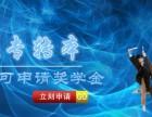 解析江苏常州无锡苏州五年一贯制五年制专转本专接本专升本的区别
