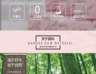 【加盟婉婷本色纸】加盟/加盟费用/项目详情