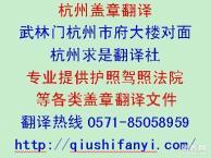 武林门杭州大厦旁-求是翻译公司提供各类证件盖章翻译-方便快捷