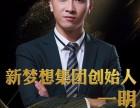 新梦想企业培训,广西新梦想专注演讲与口才