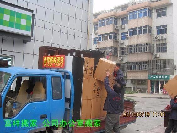 扬州市富祥搬家搬运公司